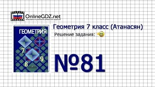 Задание № 81 — Геометрия 7 класс (Атанасян)