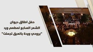 """حفل اطلاق ديوان الشعر السابع لمطعم ورد """"بروحي وردة بالعبق تجملت"""""""