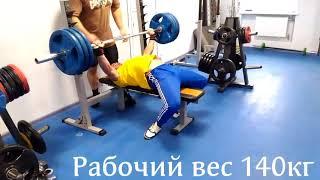 140 кг