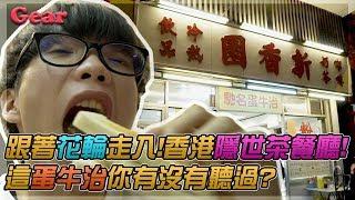 【Gear】帶你走進香港隱世茶餐廳!蛋牛治你有沒有聽過?