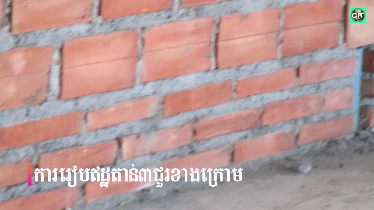 គំរូនៃការរៀបជញ្ជាំងឥដ្ខខាងក្នុងl Inside brick wall installation