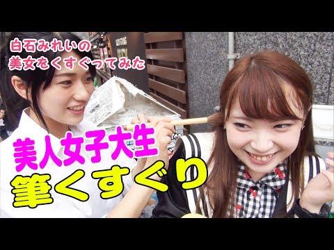 美人女子大生の耳を筆でくすぐって見た♥【東京ときめきチャンネル】キス時計