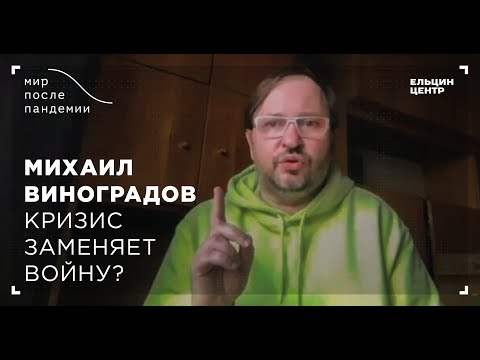 Мир после пандемии. Михаил Виноградов. Кризис заменяет войну?