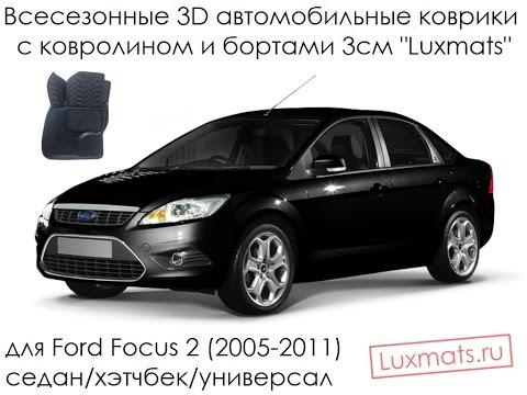 Всесезонные автомобильные 3D коврики в салон Ford Focus 2 (Форд Фокус 2) 2005-2011 Luxmats.ru