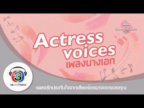 Actress Voices เพลงนางเอก: เพลงรักประทับใจจากเสียงร้องนางเอกของคุณ