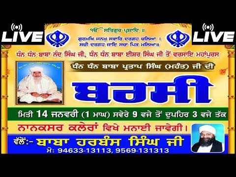 NANAKSAR KALERAN (Jagraon) BARSI SMAGAM 🔴 [14 Jan 2019] 🔴 LIVE STREAMED VIDEO