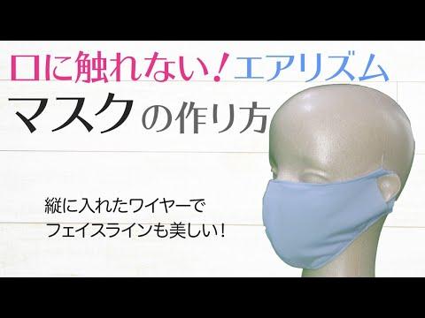 マスク 作る エアリズム で 不織布マスク警察にうざいと反対の声 ユニクロエアリズムもダメ? ラプラスリンクス