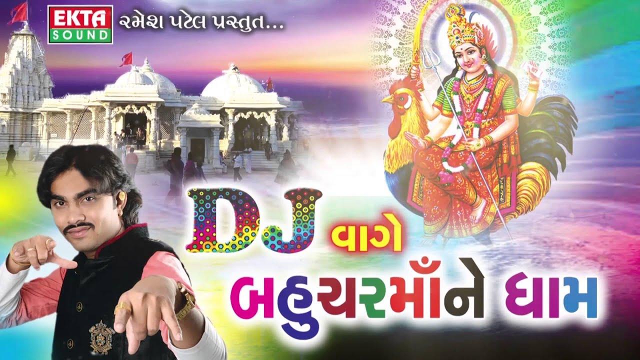 Latest Gujarati DJ SONG | DJ Vage Bahuchar Maa Ne Dham | Jignesh Kaviraj |  Nonstop | DJ Mix Songs