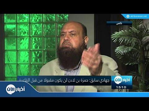 جهادي سابق حمزة بن لادن لن يكون مقبولا من قبل قيادات القاعدة