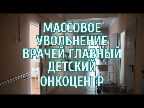 Директор главного детского онкоцентра РФ раскрыл число желающих уволиться врачей