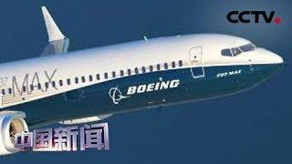 [中国新闻] 波音737MAX系列飞机全球停飞 波音公司5月客机交付量骤降 | CCTV中文国际