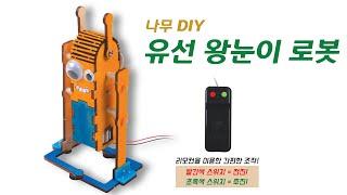 나무 DIY 유선 왕눈이 로봇
