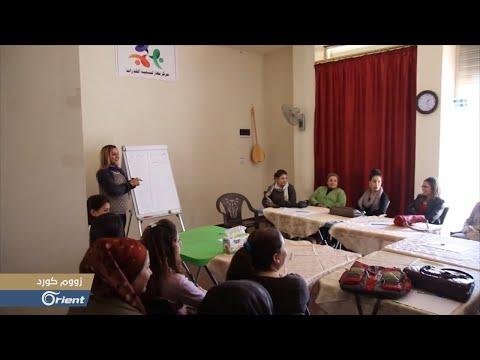 تحرر المرأة الكردية في سوريا اجتماعيا - زووم كورد | سوريا  - 08:52-2018 / 12 / 2