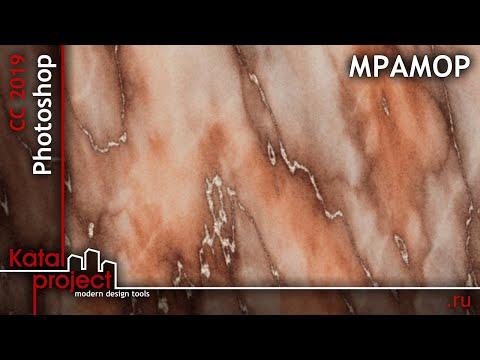 Создание реалистичной текстуры мрамора | урок Photoshop | KatalProject