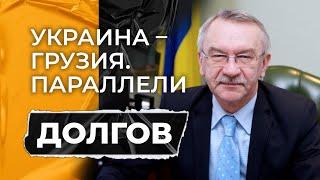 Дружба украинцев и грузин. Разговор с послом