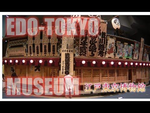 【Tokyo Guide】EDO-TOKYO MUSEUM #2 (Ryogoku)江戸東京博物館