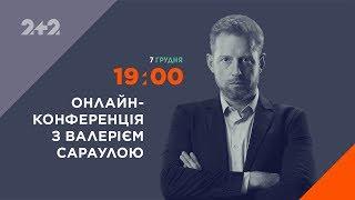 Онлайн-конференція із Валерієм Сараулою