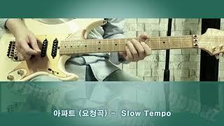아파트 - 윤수일(요청곡)기타레슨_Jake Lee(제이크리)인천 탑실용음악학원