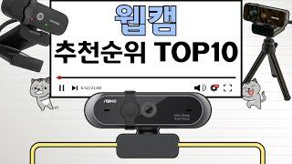 웹캠 인기상품 TOP10 순위 비교 추천