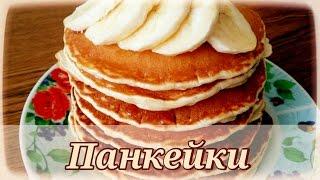 Классические Панкейки. Американские блинчики. Pancake