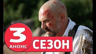 ВЫСОКИЕ СТАВКИ 3 сезон - Анонс - Ждём продолжение