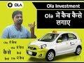 Ola mein Kitna investment lagta hai 1 of ३ in hindi - Ola  में कैब कैसे लगाए