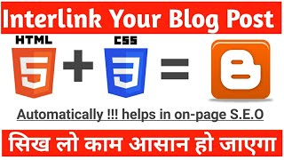 Interlink your blog posts automatically!!! using html codes for on page S.E.O