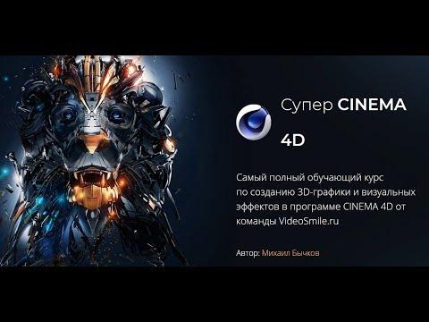 VLOG курс Супер CINEMA 4D Maxon Cinema 4D Showreel