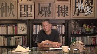 黨國機器操控香港內幕 - 08/07/19 「三不館」1/2