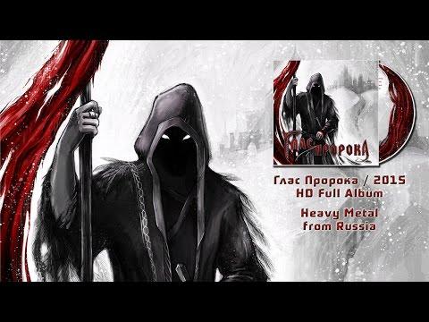 "Глас Пророка ""Глас Пророка"" (2015) / Russian Heavy Metal [HD Full Album]"