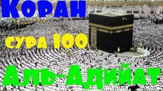 Коран сура 100 Аль Адийат Мчащиеся