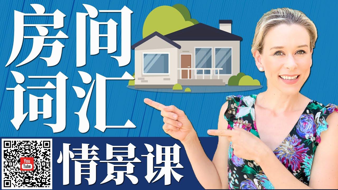 【情景课】 房子房间实用英文词汇  | 日常生活英文【从零开始学英语】 跟洋妞学英语