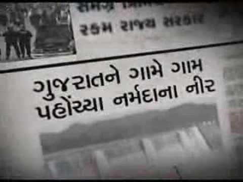 Vande Gujarat Commercial