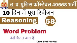 Class 57|| UP POLICE CONSTABLE || 49568 पद I Reasoning By Pulkit Sir |Word Problem
