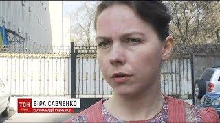 Сестра та мати Савченко розповіли про її самопочуття на 20-й день голодування