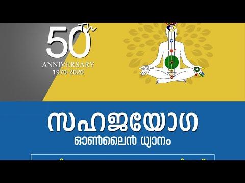 Sahajayoga Online Learning Session | 08.00 Pm | 20 June | Malayalam |