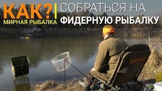 КАК собраться на фидерную рыбалку?