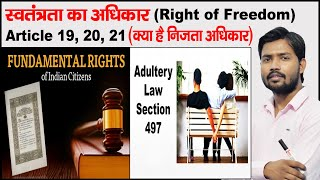 Right of Freedom | Part 3 of Constitution | Article 19 to 21