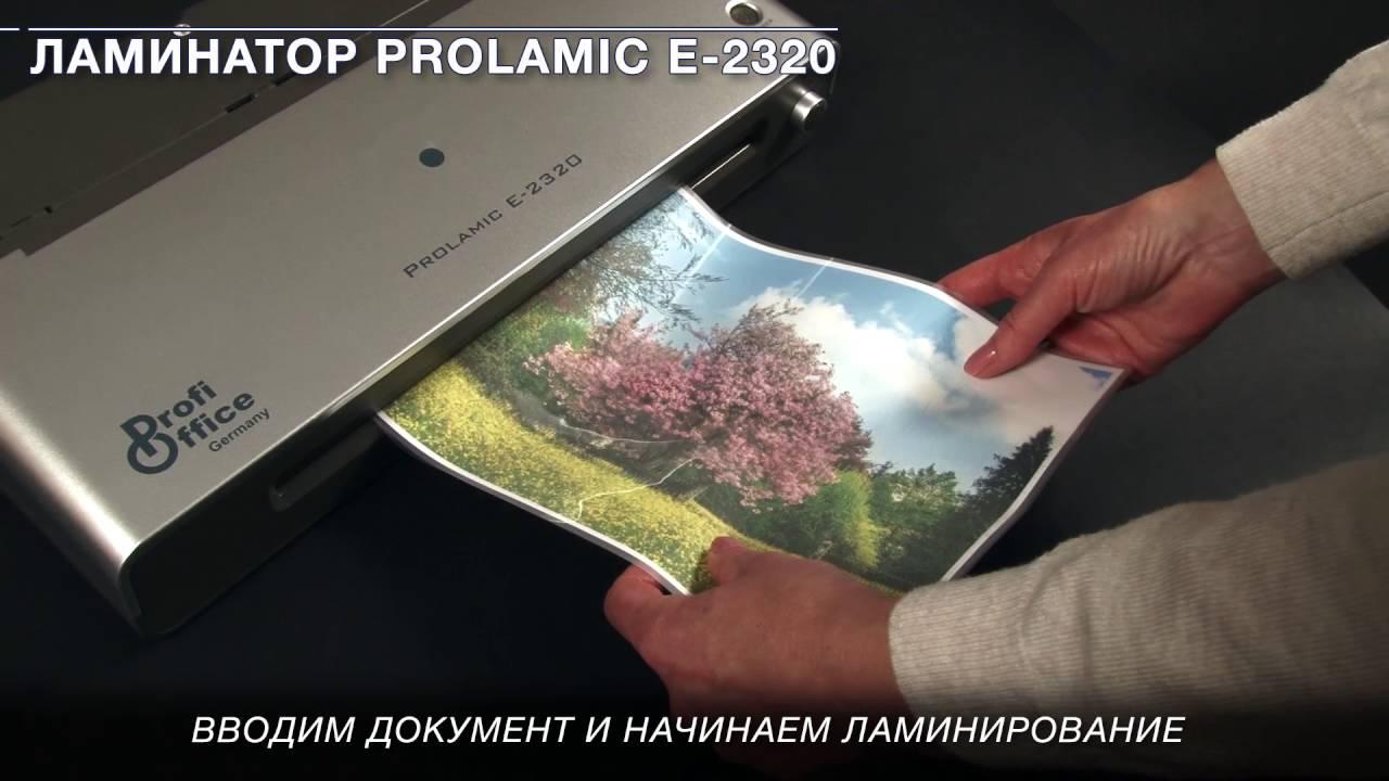 Ламинатор ProfiOffice Prolamic EC234