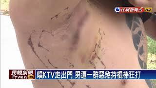 唱KTV遭毆控警察無作為 警方:依法行政-民視新聞