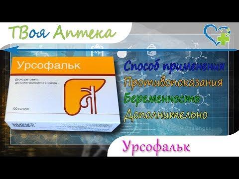 Урсофальк капсулы - показания (видео инструкция) описание, отзывы