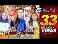 Kids Ramzan Nasheed | Aa Geya Mahe Ramzan | Roohani Kidz | Studio5