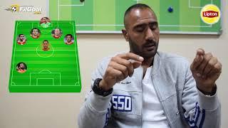 FilGoal.com  في_المونديال - محمد شوقي يختار احسن 11 لاعبا في تاريخ مصر