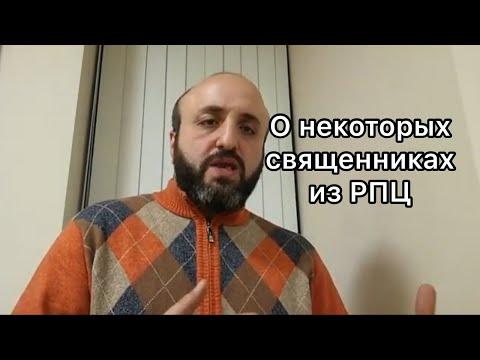 Поговорим о некоторых священниках из РПЦ, которые утверждают что Армянская Церковь не православная?
