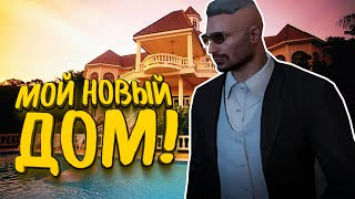МОЙ НОВЫЙ ДОМ! - МОЯ БАНДА! - GTA 5 Grand RP