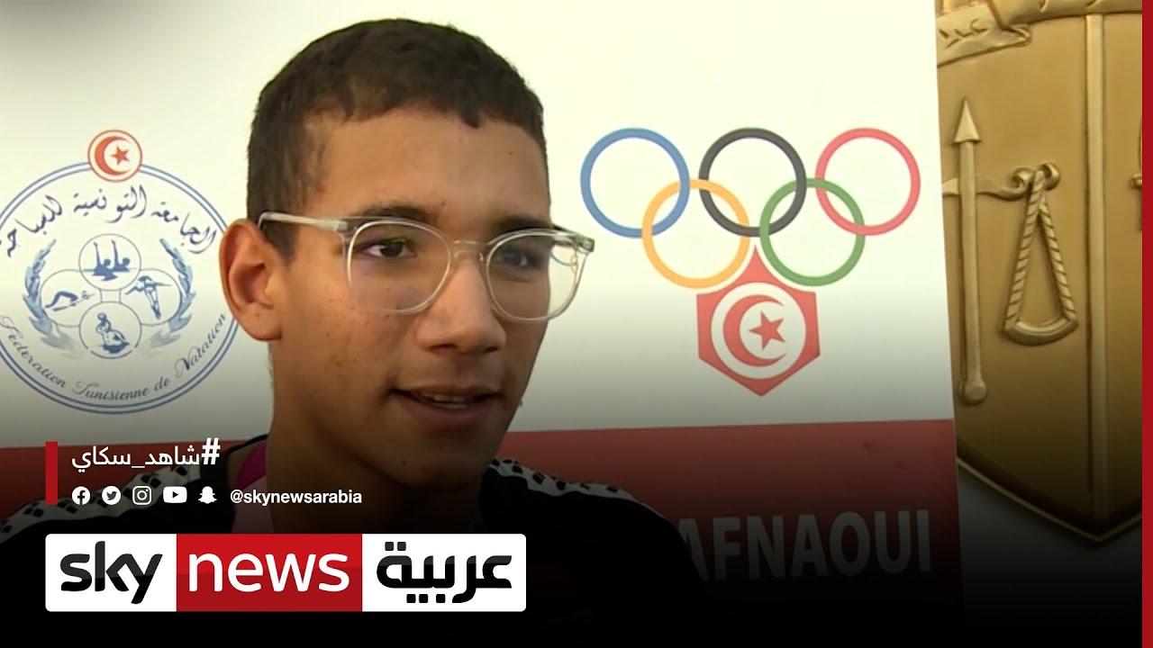 التونسي أحمد الحفناوي لسكاي نيوز عربية: شعوري لا يوصف بعد الفوز بالميدالية الذهبية في الأولمبياد  - 20:54-2021 / 8 / 2