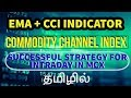 How To Earn Profit By Using EMA + CCI INDICATOR|INTRADAY TRADING|MCX|TAMIL|NSE|COMMODITY MARKET|CTA