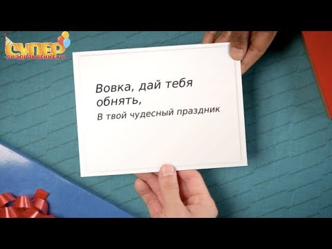 С Днем Рождения, Вова! super-pozdravlenie.ru
