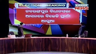 Election Result 2019: Exclusive Report Of Vidhan Sabha Trend O…
