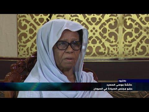 - بلا قيود- مع عائشة موسى السعيد عضو مجلس السيادة في #السودان  - نشر قبل 3 ساعة